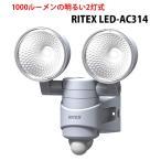 RITEX(ライテックス)多機能型LEDセンサーライト LED-AC314 7W×2灯 屋外 ムサシ 100v