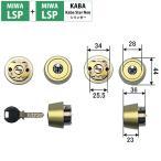 MIWA 美和ロック 鍵 交換用 取替用 カバスターネオ シリンダー6150R LSP+LSP TE0 LE0 QDC 2個同一キー ゴールド