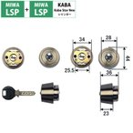 MIWA 美和ロック 鍵 交換用 取替用 カバスターネオ シリンダー6150R LSP+LSP TE0 LE0 QDC 2個同一キー アンバー