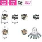 MIWA GAF+FE交換用WEST917-442シリンダー(三協アルミ・新日軽)2個同一キー 鍵 カギ 美和ロック 取替 ウエスト 玄関 ドア