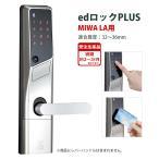 ALPHA(アルファ) edロックPLUS(MIWA・LA用) 鍵 カギ 玄関 ドア 電気 電子 錠 暗証番号 ICカード プラス