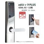 ALPHA(アルファ) edロックPLUS(GOAL・LX用) 鍵 カギ 玄関 ドア 電気 電子 錠 暗証番号 ICカード プラス