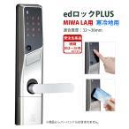 ALPHA(アルファ) edロックPLUS(MIWA・LA用)寒冷地仕様 鍵 カギ 玄関 ドア 電気 電子 錠 暗証番号 ICカード プラス