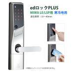 ALPHA(アルファ) edロックPLUS(MIWA・LE/LSP用)寒冷地仕様 鍵 カギ 玄関 ドア 電気 電子 錠 暗証番号 ICカード
