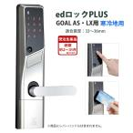 ALPHA(アルファ) edロックPLUS(GOAL・LX用)寒冷地仕様 鍵 カギ 玄関 ドア 電気 電子 錠 暗証番号 ICカード プラス