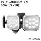 アウトレット特価 センサーライト 屋外 LED コンセント AC100V 防雨 ムサシ RITEX フリーアーム式(8W×3灯) LED-AC3024