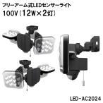 アウトレット特価 センサーライト 屋外 LED コンセント AC100V ムサシ RITEX フリーアーム式(12W×2灯) LED-AC2024