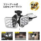 センサーライト 屋外 LED コンセント AC100V 3灯 ムサシ RITEX フリーアーム式 100V(12W×3灯) LED-AC3036
