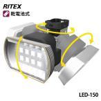 センサーライト 屋外 LED 電池式 配線不要 ムサシ RITEX フリーアーム式  乾電池式(4.5Wワイド)LED-150