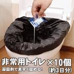 防災グッズ 簡易トイレ 携帯トイレ 非常用トイレ 防災 車 ドライブ 登山 介護 凝固剤 Neotto ネオット 10P(10個入り)