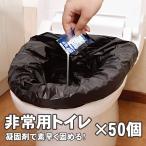 防災グッズ 簡易トイレ 携帯トイレ 非常用トイレ 防災 車 ドライブ 登山 介護 凝固剤 Neotto ネオット 50P(50個入り)