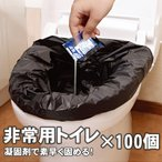 防災グッズ 簡易トイレ 携帯トイレ 非常用トイレ 防災 車 ドライブ 登山 介護 凝固剤 Neotto ネオット 100P(100個入り)