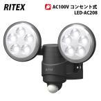 センサーライト 屋外 LED コンセント AC100V 2灯 720ルーメン ムサシ RITEX 100V(4.5W×2灯) LED-AC208