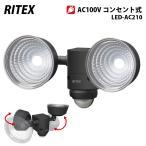 アウトレット特価 センサーライト 屋外 LED コンセント AC100V 800ルーメン ムサシRITEX 100V(5W×2灯) LED-AC210