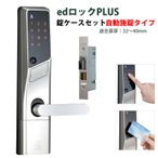 ALPHA(アルファ) edロックPLUS錠ケースセット WS200-21 自動施錠タイプ 鍵 カギ 玄関 ドア オートロック 電気 電子