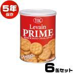 非常食 保存食 備蓄 お菓子 ヤマザキビスケット ルヴァン プライム スナック 保存缶L×6缶セット