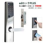 ALPHA(アルファ) edロックPLUS CL-LE錠ケースセット WS200-04 鍵 カギ 玄関 ドア 電気 電子 暗証番号 ICカード