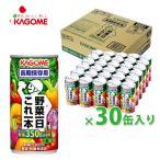 非常食 保存食 防災 グッズ 食料 飲料 備蓄 KAGOME カゴメ野菜ジュース 野菜一日これ一本 長期保存用(30缶入り)