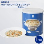 非常食 保存食 長期保存 クラッカー おいしい非常食 災害用 25年保存 サバイバルフーズ チキンシチュー6缶セット 1号缶