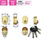 MIWA 美和ロック 鍵 交換用 取替用 カバスターネオ 三協アルミ 新日軽 シリンダー6150T GAF+FE 2個同一キー ゴールド