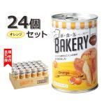 非常食 防災 保存食 備蓄 アウトドア 缶詰 まとめ買い 新食缶ベーカリー 缶入りソフトパン オレンジ 24個セット
