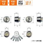 MIWA 美和ロック ミワ 鍵 交換用 取替用 WEST ウエスト 916リプレイスシリンダー LZ LZSP LZ2+LZ2 2個同一キー