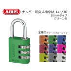 南京錠 ダイヤル式 おしゃれ ロッカー用 ABUS アバス ナンバー可変式 145/30 グリーン