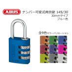 南京錠 ダイヤル式 おしゃれ ロッカー用 ABUS アバス ナンバー可変式 145/30 ブルー