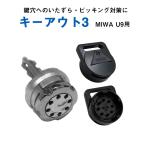 ドア用防犯用品 カギ MIWA 美和 シリンダー 玄関 鍵穴カバー式補助錠 キーアウト3(U9用)