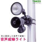 警報器 センサー アラーム センサーライト  人感スピーカー 音声威嚇ライト TAKEX EXF-A1-SVL