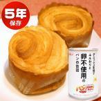 非常食 保存食 備蓄 卵不使用 デニッシュ エッグフリー ノンエッグ パンの缶詰「パンですよ」(5年保存) プレーン味
