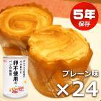 非常食 パン 5年保存 備蓄 おいしい 卵不使用 エッグフリー ノンエッグ 保存食 アウトドア 防災 パンですよ プレーン味 24個セット