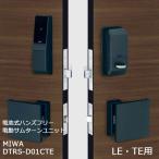 電気錠 電子錠 美和ロック miwa 後付け ハンズフリー 電動サムターンユニット DTRS-D01CTE LEF LE LSP TE