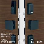 電気錠 電子錠 美和ロック miwa 後付け ハンズフリー 電動サムターンユニット DTRS-D02CTE LEF LE LSP TE BK色