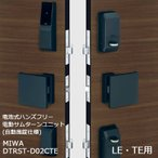 電気錠 電子錠 美和ロック miwa 後付け ハンズフリー 電動サムターンユニット DTRST-D02CTE LEF LE LSP TE BK色