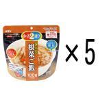 非常食 サタケ 災害 防災グッズ 備蓄 食料 5年保存食アルファ米 マジックライス 根菜ご飯 5個セット
