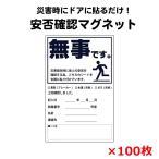 安否確認 マグネット カード マンション 集合住宅 管理組合 伝言 無事です。 タテ・黒 100枚セット
