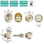 TOSTEM トステム リクシル 鍵 交換用 Wシリンダー QDK668 QDK751 QDK752 2個同一 シャイングレー Z-2A2-DCTC