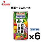 非常食 保存食 防災グッズ 5年保存 飲料 KAGOME カゴメ野菜ジュース 野菜一日これ一本 長期保存用 6缶セット