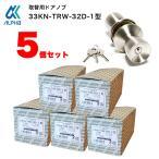 ドアノブ 交換 取替 鍵付き 適合メーカー多数 ALPHA アルファ 取替用握玉 33KN-TRW-32D-1型