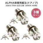 ドアノブ 交換 取替 鍵付き MIWA 美和ロック HM ALPHA アルファ 取替用握玉 33KN-TRW-32D-2型