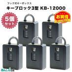 その他生活雑貨 フック式 カギ 鍵 保管 カードも入るキーボックス キーブロック4型KB-12000 (5個セット)