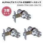 ドアノブ 交換 取替 鍵付き 錠ケースセット ケースロック TA-E ALPHA アルファ 33M05-TRW-32D-100-TO