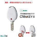 ChecKEY2 チェッキー2 鍵 カギ ドア 閉め忘れ 防止 miwa 美和ロック 鍵番号 キーナンバー 隠す 不正合鍵作成防止 ホワイト