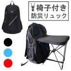 非常持ち出し袋 非常持出袋 リュック おしゃれ 防災グッズ 防災 大容量 椅子付き 防災リュック ブラック