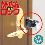 室内側からロックする内開き扉専用の補助錠(鍵)です。 かんたん在宅ロック 鍵のない ドア 内開き 玄関
