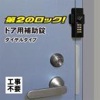 補助錠 防犯グッズ 玄関 ドア 鍵 後付け 工事不要 簡単取付 賃貸 どあロックガード ダイヤルタイプ ブラック N-2425