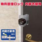 防犯グッズ 玄関 ドア 補助錠 工事不要 賃貸 物件管理ロック 内開き扉用 No.597 ディンプルキー