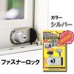 窓用補助錠 ファスナーロック シルバー 窓用鍵 窓用補助錠 防犯 セキュリティ サッシ 窓の鍵
