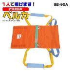 ベルカ 救護用担架 SB-90A(別袋付き) 災害 緊急 救助 レスキュー ワンタッチ式ベルト 一人で担げる